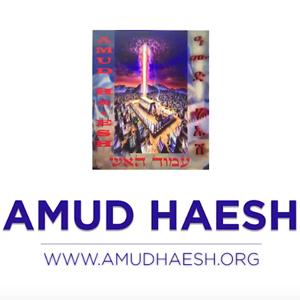 Amud HaEsh