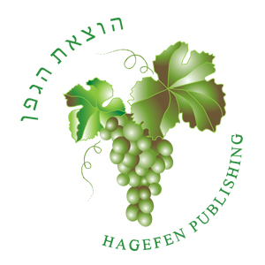 Hagefen Publishing